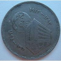 Египет 5 пиастров 1973 г. 75 лет Центральному банку Египта