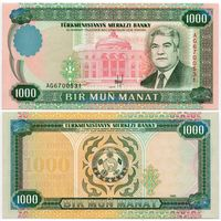Туркменистан. 1000 манат (образца 1995 года, P8, UNC) [серия AG]