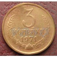 3761:  3 копейки 1971 СССР