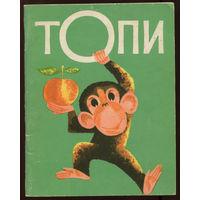 Яан Раннап. Топи. Сказка. Таллинн 1973 (Д)