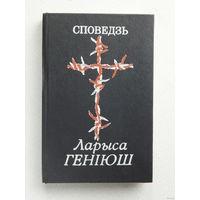 Ларыса Генiюш Споведзь 1993 г
