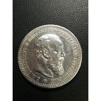 1 рубль 1891 год.