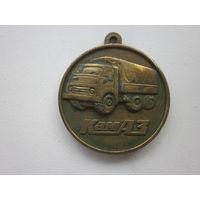 Медаль КамАЗ,50 лет Автомобилестроение ссср.(Латунь)