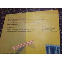 Пластинки для патефона ( с.л). ( лот 22)