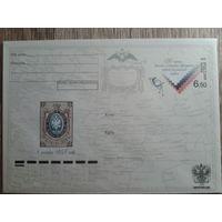 Россия 2008 хмк с ом первая марка России