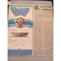 1986 год Динамо Тбилиси--Динамо Минск с отчетом о матче