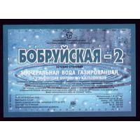 Этикетка Минвода Бобруйская-2