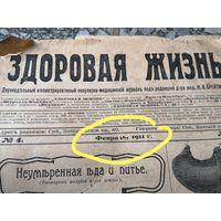 """1911 год. Иллюстрированный журнал """"Здоровая жизнь"""" . Как есть."""