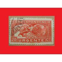 Марка Спешная корреспонденция 1922 год Испания