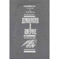 Токвиль А. Демократия в Америке