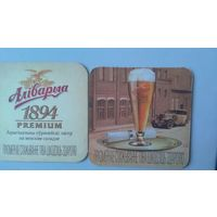 Подставка под пиво Аливария