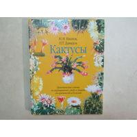 Книга Кактусы. Ю.В. Иванов, П.Т. Давыдов, 2001