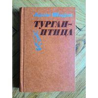 Шадрин А. Турган-птица