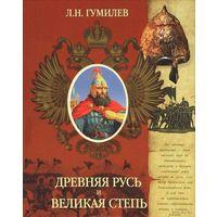 Древняя Русь и Великая степь.