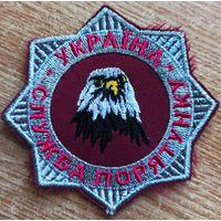 Шеврон Служба спасения МЧС Украины