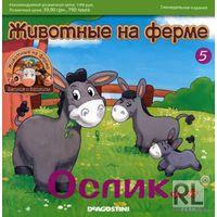 Журнал Животные на Ферме выпуск 5 Ослик