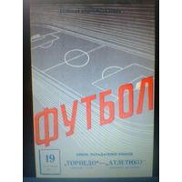 19.09.1973--Торпедо Москва СССР--Атлетик Бильбао Испания-кубок УЕФА