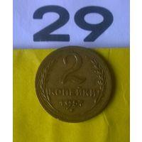 2 копейки 1957 года СССР.Красивая монета!