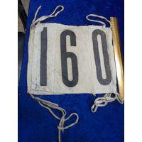 Старый спортивный номер 160