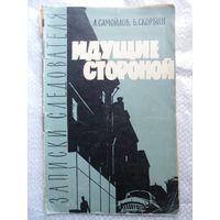 Л. Самойлов, Б. Скорбин.  Идущие стороной // Серия: Записки следователя. 1962 год