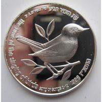 Израиль. 2 новых шекеля 1996 Птица. Серебро (53)