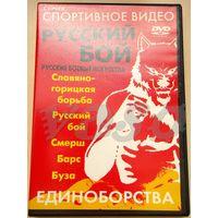 Русский бой. Русские боевые искусства.