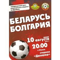 2011 Беларусь - Болгария