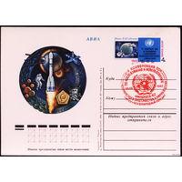ПК с ОМ + СГ. СССР 1982. Мирный космос (#106). СГ Москва, Международный почтамт