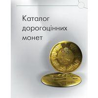 Драгоценные монеты Украины - CD
