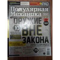 """Журнал """"Популярная Механика"""" февраль 2013"""