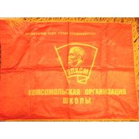 Флаг комсомольская организация школы 75х108 см двухстороннее