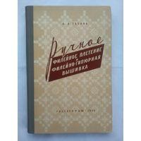 Н. А. Тазова. Ручное филейное плетение и филейно-гипюрная вышивка. (1959 год).
