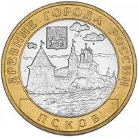10 рублей - Псков