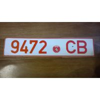 Автомобильный номер Беларусь, с гербом Пагоня и бел-чырвона-белым, серия СВ 1992-1995 года