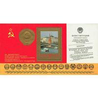 СССР 1978 год  Конституция СССР