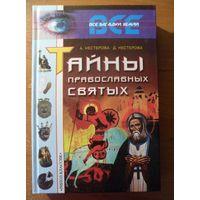 Тайны православных святых // Серия: Все загадки Земли