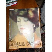 """Журнал """"Модели сезона"""", Осень-Зима 1974г"""