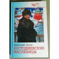 Анатолий Рогов. Кустодиевские Масленицы