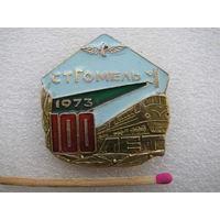 Знак. 100 лет станции Гомель. 1973 г.