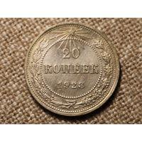20 копеек 1923 Отличная!