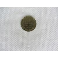 50 копеек 1979 медно-никелевый сплав