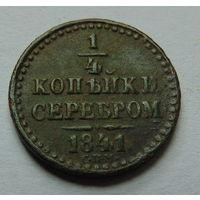Старт с 1 рубля. 1/4 копейки 1841 год.
