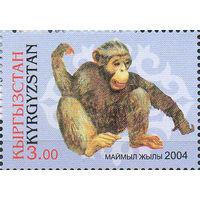 Год обезьяны Киргизия 2004 год чистая серия из 1 марки