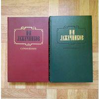 РАСПРОДАЖА!!! Иван Лажечников - Сочинения в 2 томах
