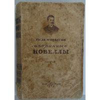 Ги Де Мопассан (избранные новеллы )1945 г