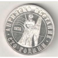 Болгария 5 лев 1976 100 лет Апрельскому восстанию