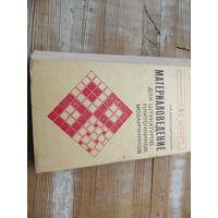 Материаловедение для штукатуров, плиточников, мозаичников