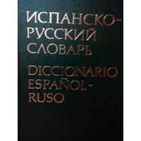 Испанско-русский словарь (70 000 слов)