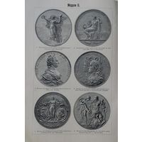 МЕДАЛИ I. II. III. IV. V. VI. гравюра 24х16см.