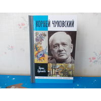 "Ирина Лукьянова.""Корней Чуковский"".(ЖЗЛ)"